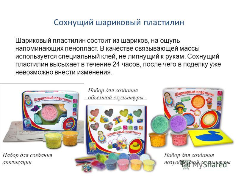 Сохнущий шариковый пластилин Шариковый пластилин состоит из шариков, на ощупь напоминающих пенопласт. В качестве связывающей массы используется специальный клей, не липнущий к рукам. Сохнущий пластилин высыхает в течение 24 часов, после чего в поделк