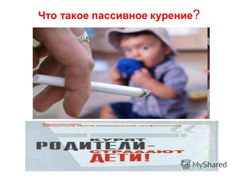 Что такое пассивное курение ?