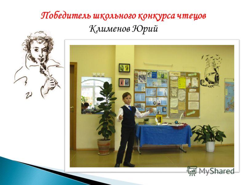 Победитель школьного конкурса чтецов Клименов Юрий
