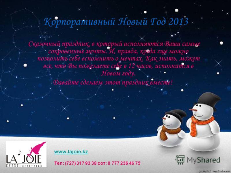 Корпоративный Новый Год 2013 Сказочный праздник, в который исполняются Ваши самые сокровенные мечты. И, правда, когда еще можно позволить себе вспомнить о мечтах. Как знать, может все, что Вы пожелаете себе в 12 часов, исполнится в Новом году. Давайт