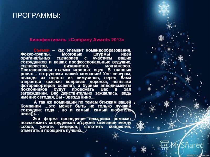 ПРОГРАММЫ: Кинофестиваль «Company Awards 2013» Съемки – как элемент командообразования. Фокус-группы. Мозговые штурмы идей оригинальных сценариев с участием ваших сотрудников и наших профессиональных ведущих, сценаристов, визажистов, монтажеров. Пост