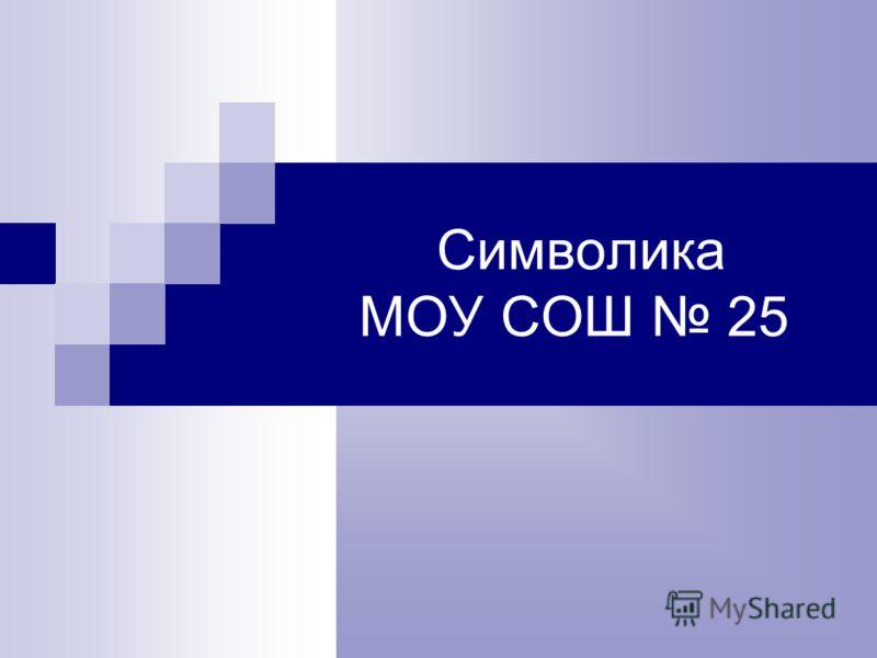 Символика МОУ СОШ 25