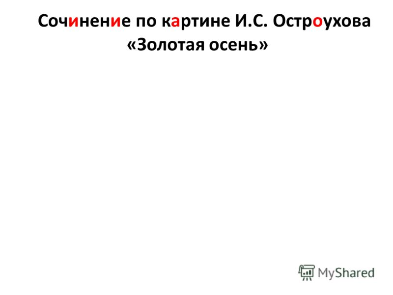 сочинение по картине остроухова: