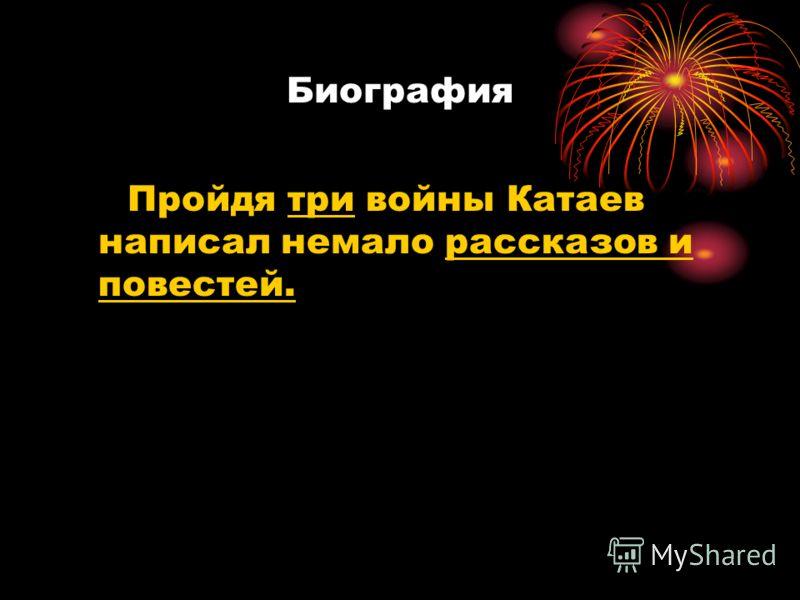 Биография Пройдя три войны Катаев написал немало рассказов и повестей.
