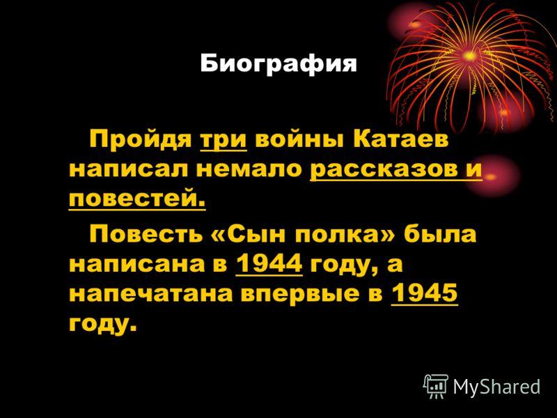 Биография Пройдя три войны Катаев написал немало рассказов и повестей. Повесть «Сын полка» была написана в 1944 году, а напечатана впервые в 1945 году.