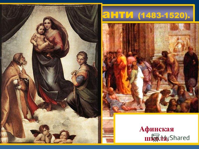 ЖДЕМ ВАС! 2. Рафаэль Санти (1483-1520). Рафаель вошел в историю как непревзойден-ный мастер изображения Мадонны. Самой знаменитой стала Сикстинская Мадонна. Афинская школа.