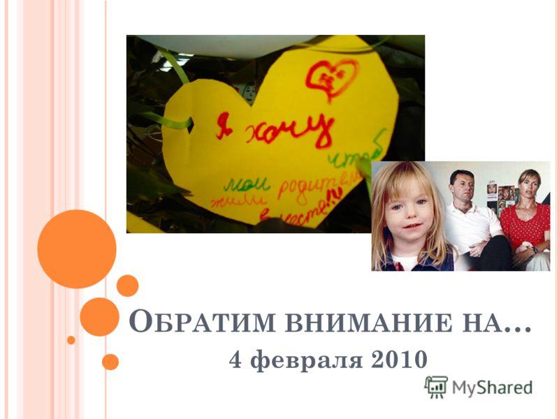 О БРАТИМ ВНИМАНИЕ НА … 4 февраля 2010