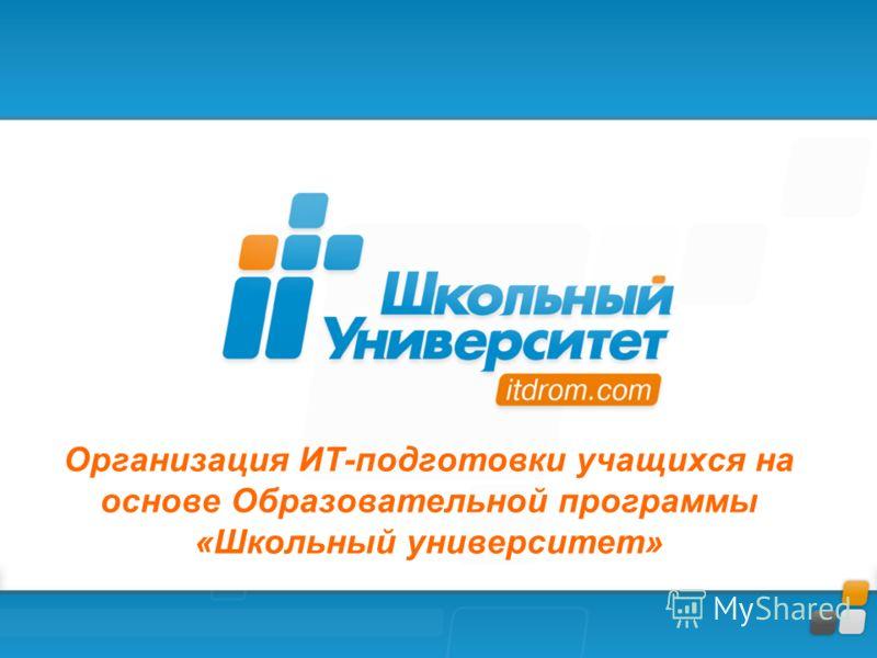 Организация ИТ-подготовки учащихся на основе Образовательной программы «Школьный университет»