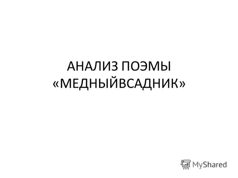 АНАЛИЗ ПОЭМЫ «МЕДНЫЙВСАДНИК»