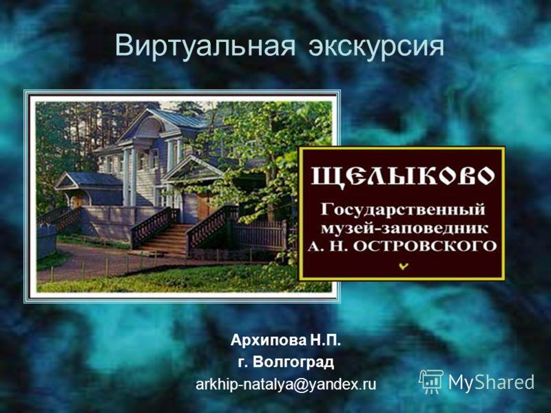 Виртуальная экскурсия Архипова Н.П. г. Волгоград arkhip-natalya@yandex.ru