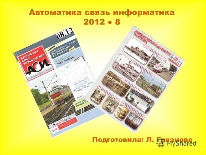 Автоматика связь информатика 2012 8 Подготовила: Л. Грязнова