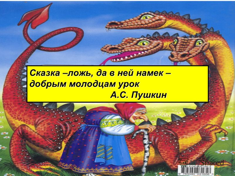 Сказка –ложь, да в ней намек – добрым молодцам урок А.С. Пушкин А.С. Пушкин