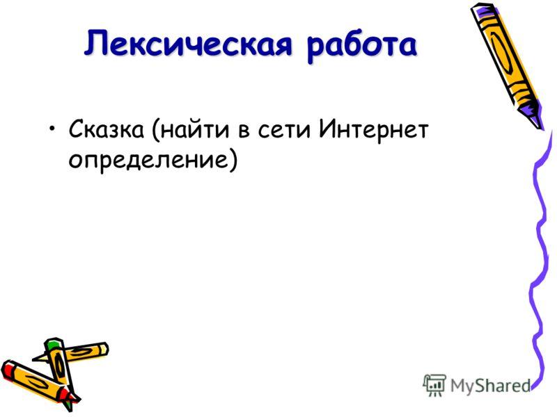 Лексическая работа Сказка (найти в сети Интернет определение)