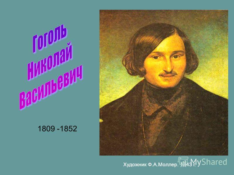 1809 -1852 Художник Ф.А.Моллер. 1843 г.