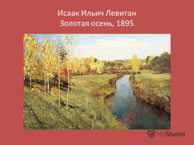 Исаак Ильич Левитан Золотая осень, 1895