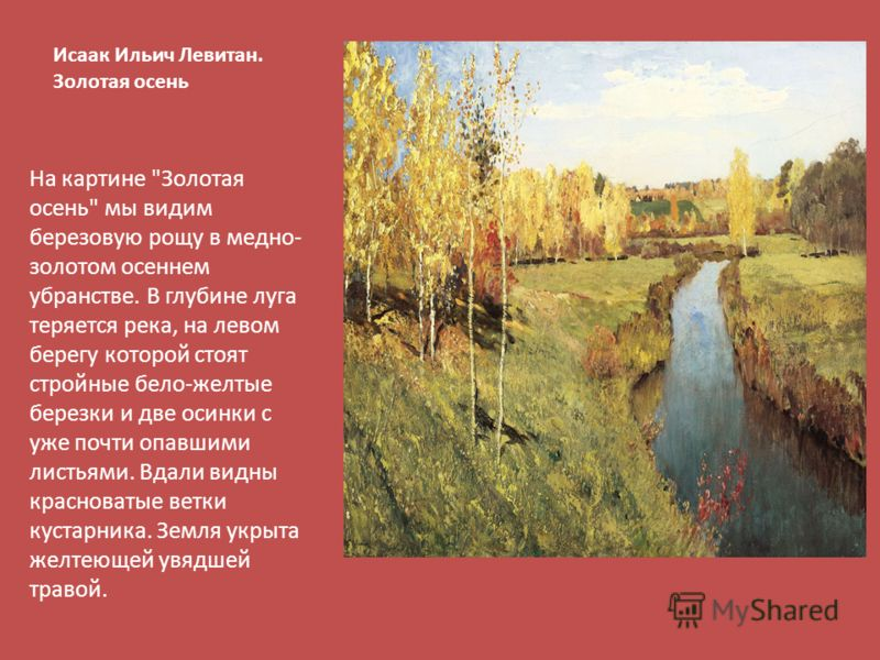 Исаак Ильич Левитан. Золотая осень На картине