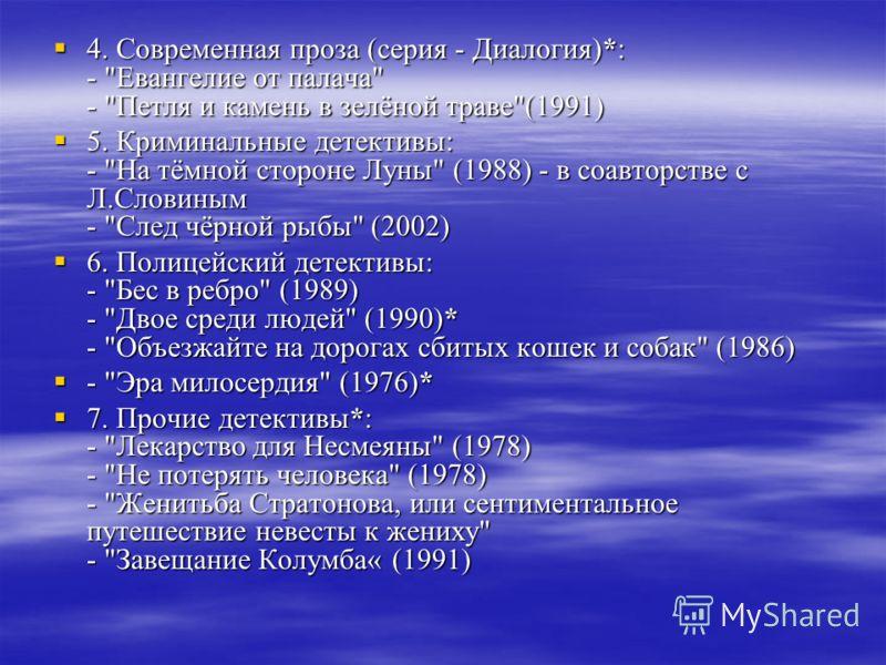 4. Современная проза (серия - Диалогия)*: -