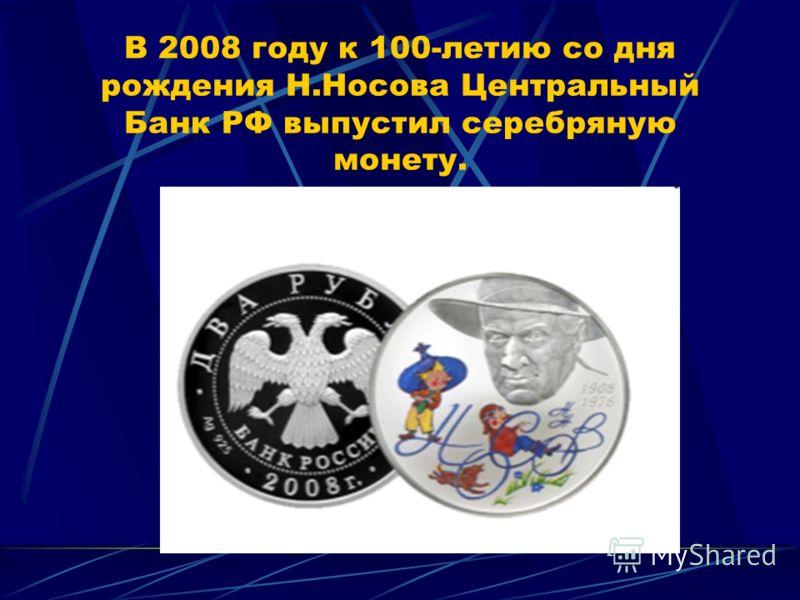 В 2008 году к 100-летию со дня рождения Н.Носова Центральный Банк РФ выпустил серебряную монету.