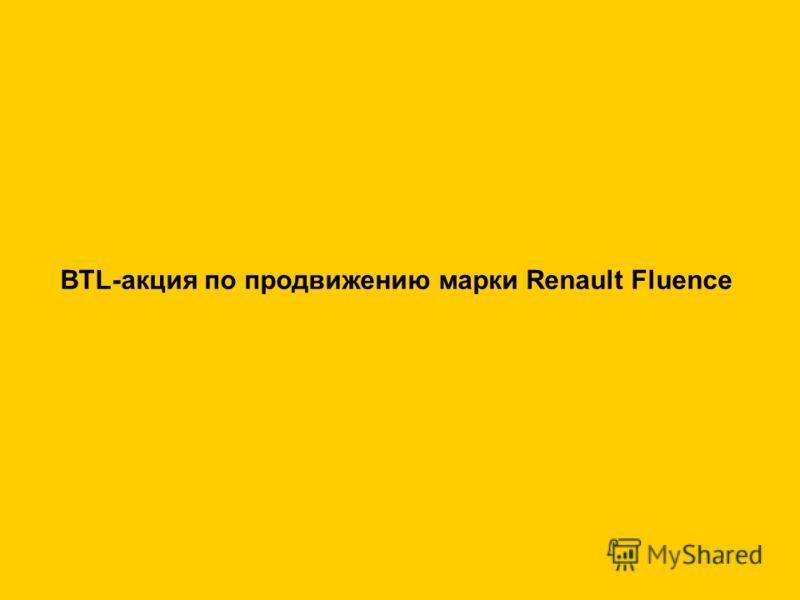 BTL-акция по продвижению марки Renault Fluence