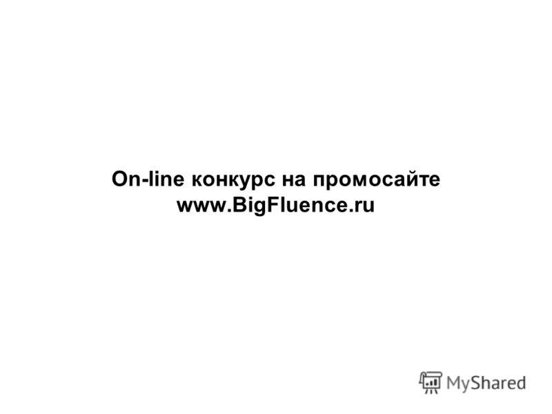 On-line конкурс на промосайте www.BigFluence.ru