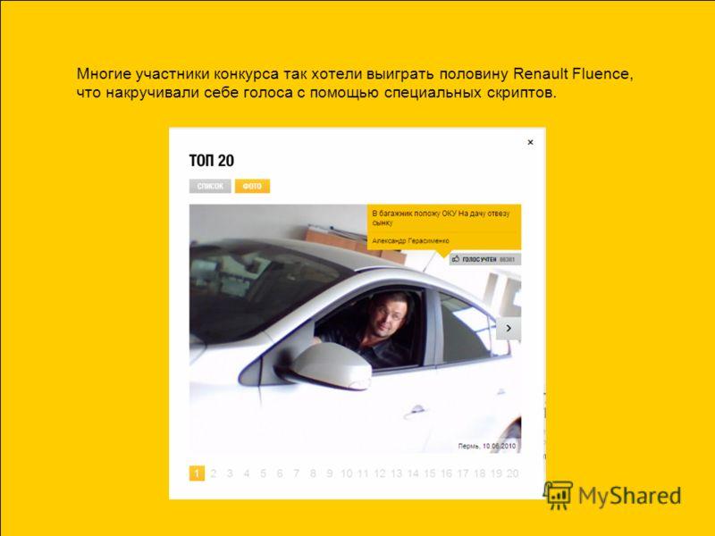 Многие участники конкурса так хотели выиграть половину Renault Fluence, что накручивали себе голоса с помощью специальных скриптов.