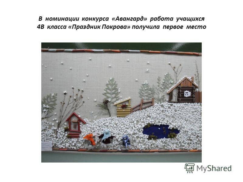 В номинации конкурса «Авангард» работа учащихся 4В класса «Праздник Покрова» получила первое место
