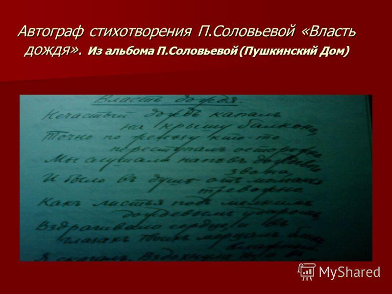 Автограф стихотворения П.Соловьевой «Власть дождя». Из альбома П.Соловьевой (Пушкинский Дом)