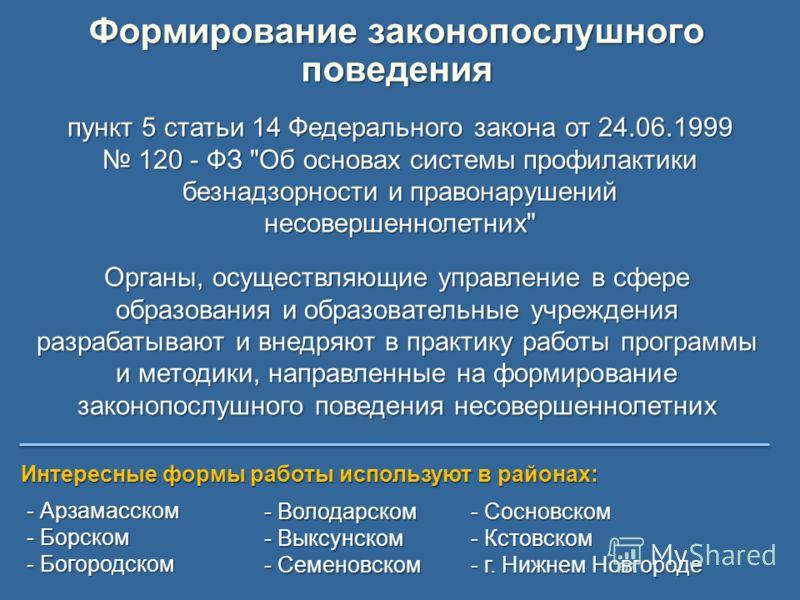 Формирование законопослушного поведения пункт 5 статьи 14 Федерального закона от 24.06.1999 120 - ФЗ