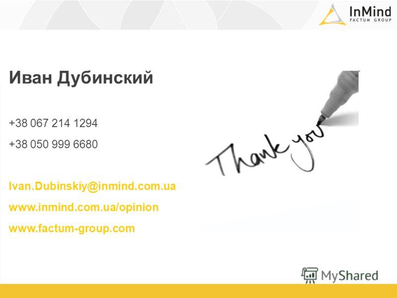 Иван Дубинский +38 067 214 1294 +38 050 999 6680 Ivan.Dubinskiy@inmind.com.ua www.inmind.com.ua/opinion www.factum-group.com