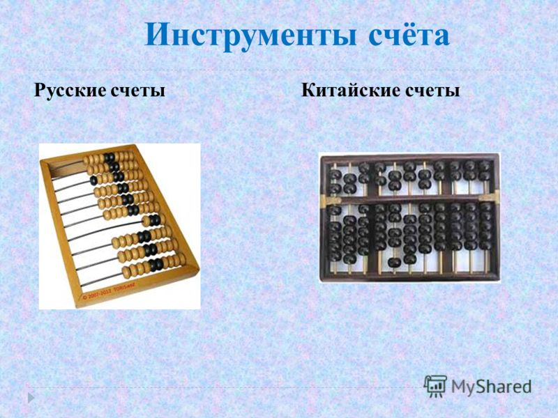 Инструменты счёта Русские счеты Китайские счеты