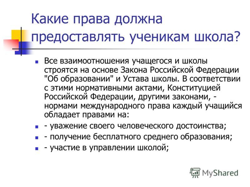 Какие права должна предоставлять ученикам школа? Все взаимоотношения учащегося и школы строятся на основе Закона Российской Федерации