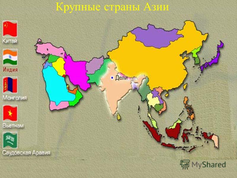 Страны азии слайд 16 крупные страны