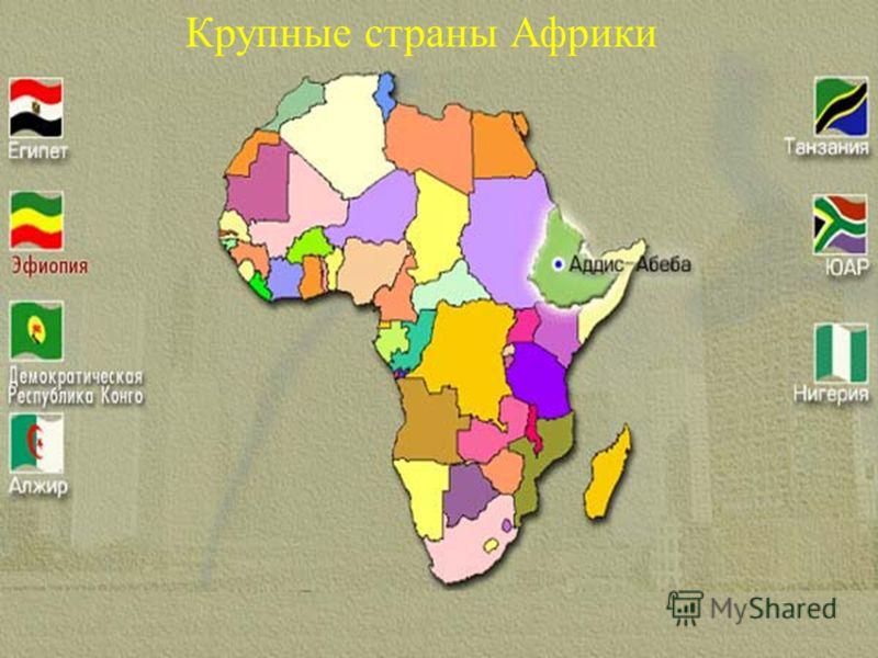 Крупные страны Африки