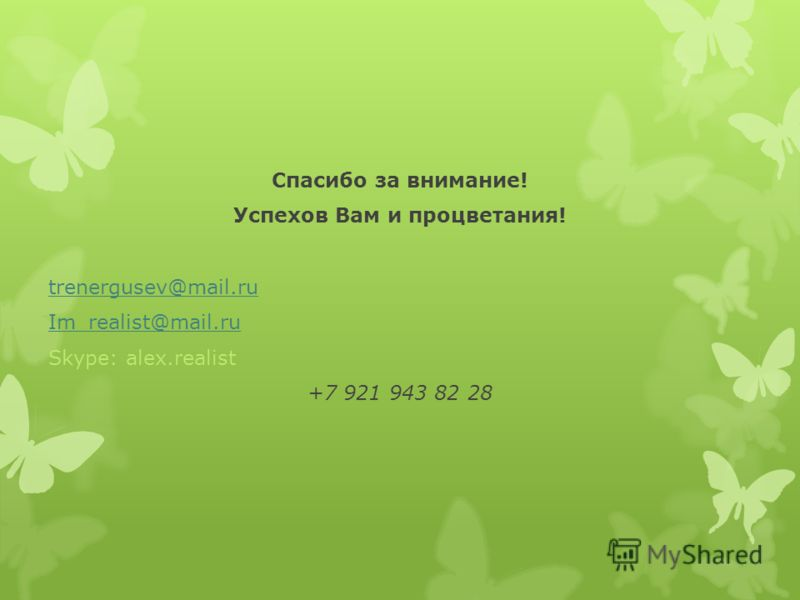 Спасибо за внимание! Успехов Вам и процветания! trenergusev@mail.ru Im_realist@mail.ru Skype: alex.realist +7 921 943 82 28