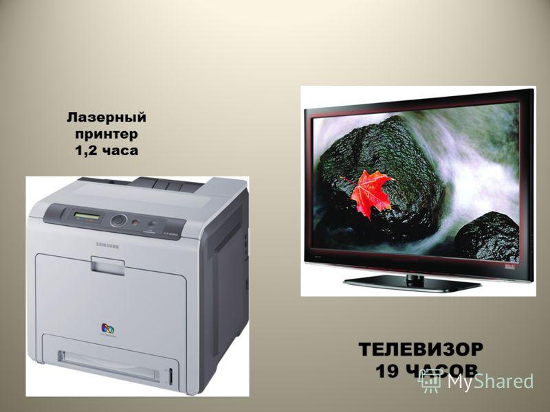 Лазерный принтер 1,2 часа ТЕЛЕВИЗОР 19 ЧАСОВ