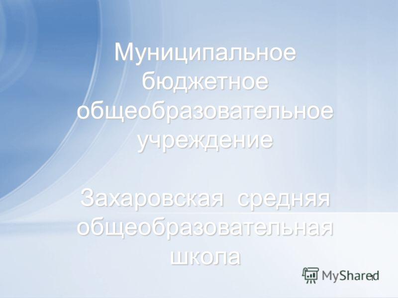 Муниципальное бюджетное общеобразовательное учреждение Захаровская средняя общеобразовательная школа 1