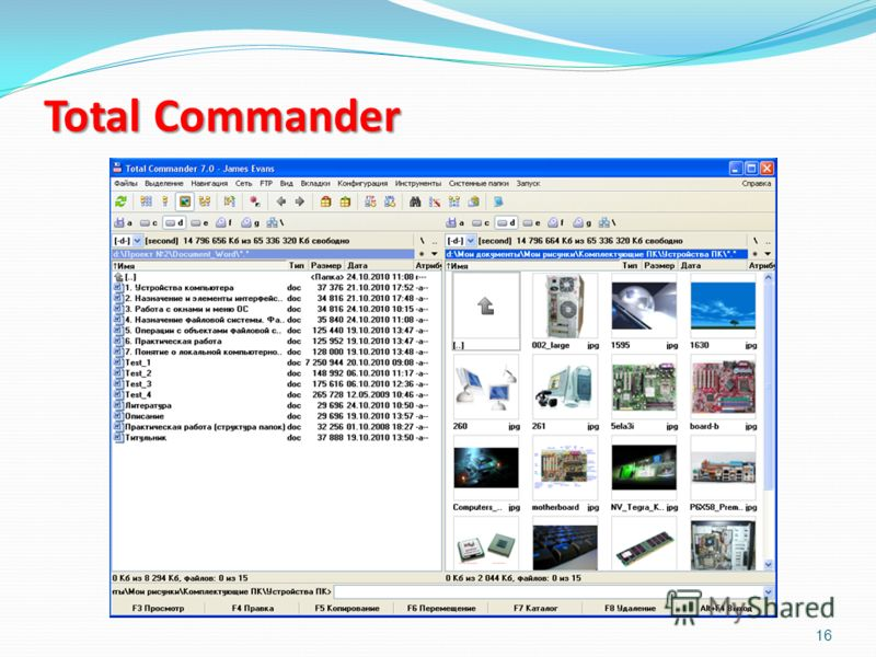 Total Commander 16