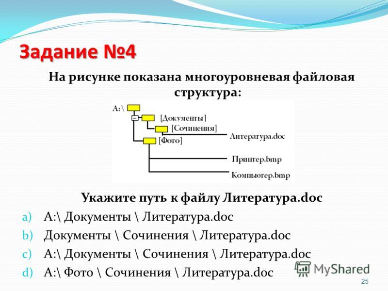 Задание 4 На рисунке показана многоуровневая файловая структура: Укажите путь к файлу Литература.doc a) А:\ Документы \ Литература.doc b) Документы \ Сочинения \ Литература.doc c) А:\ Документы \ Сочинения \ Литература.doc d) А:\ Фото \ Сочинения \ Л