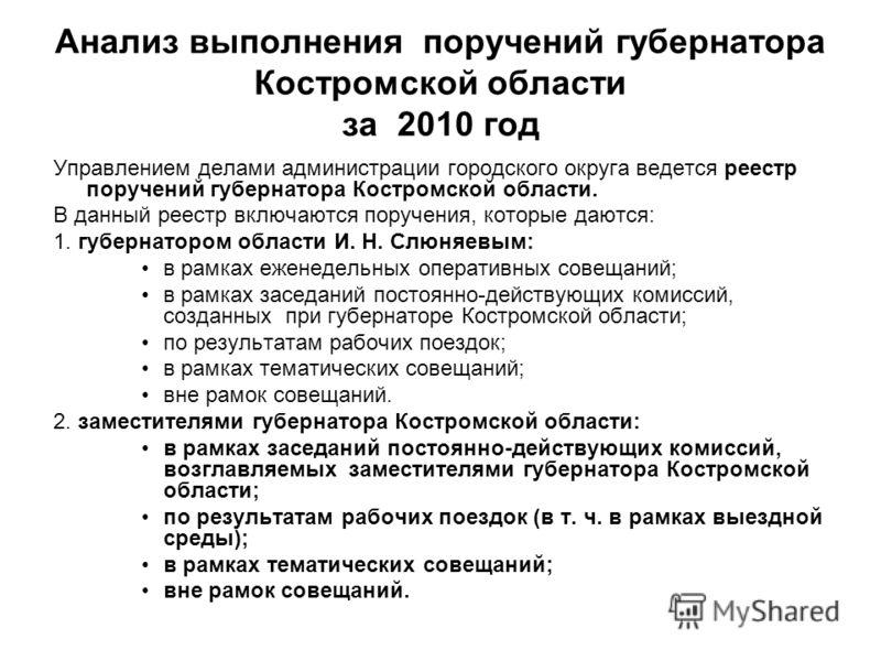 Анализ выполнения поручений губернатора Костромской области за 2010 год Управлением делами администрации городского округа ведется реестр поручений губернатора Костромской области. В данный реестр включаются поручения, которые даются: 1. губернатором
