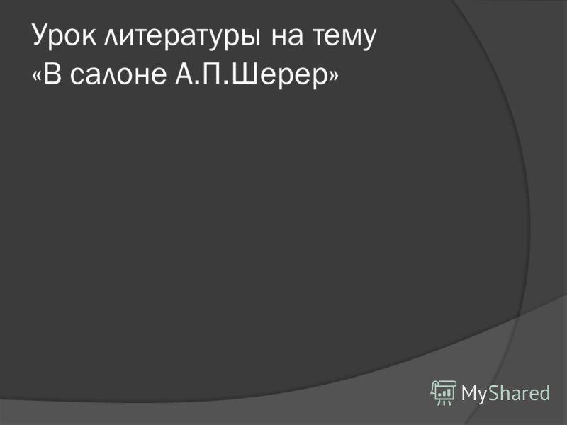 Урок литературы на тему «В салоне А.П.Шерер»