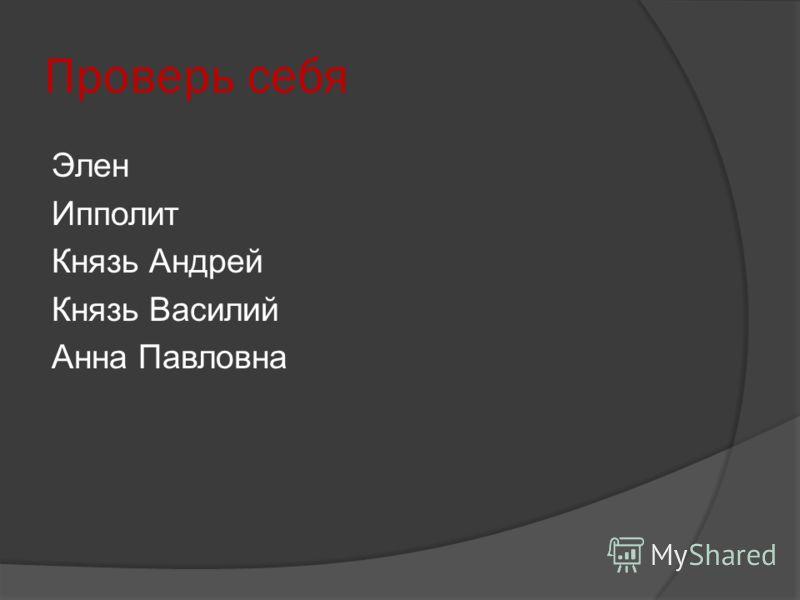Проверь себя Элен Ипполит Князь Андрей Князь Василий Анна Павловна