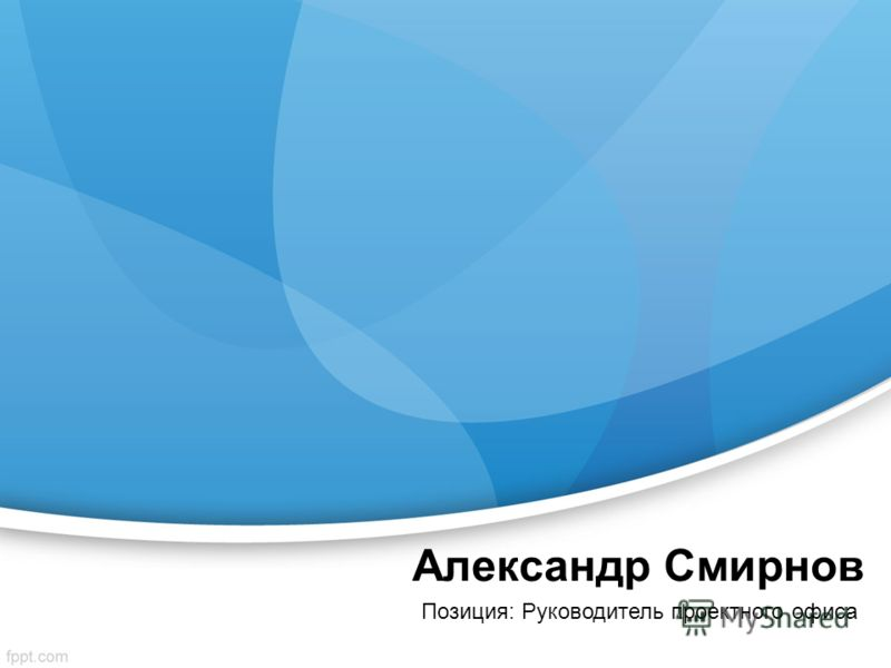 Александр Смирнов Позиция: Руководитель проектного офиса