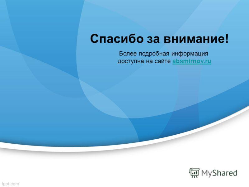 Спасибо за внимание! Более подробная информация доступна на сайте absmirnov.ruabsmirnov.ru