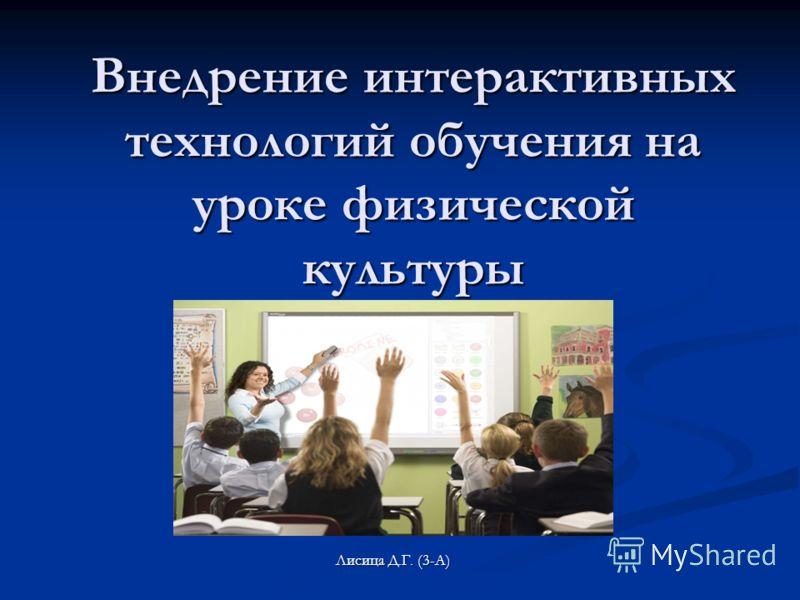 Внедрение интерактивных технологий обучения на уроке физической культуры Лисица Д.Г. (3-А)