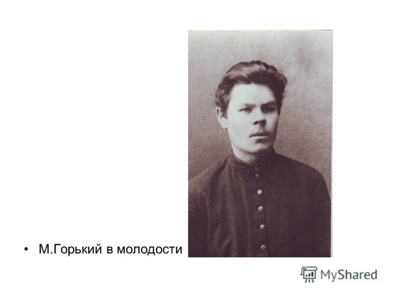 М.Горький в молодости
