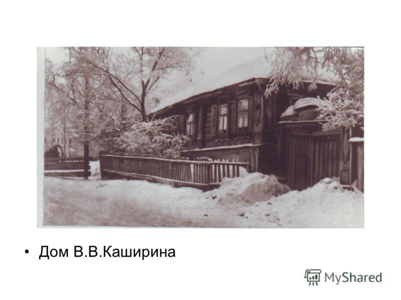 Дом В.В.Каширина