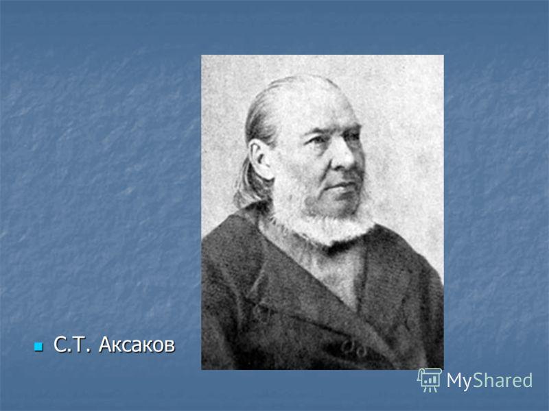 С.Т. Аксаков С.Т. Аксаков