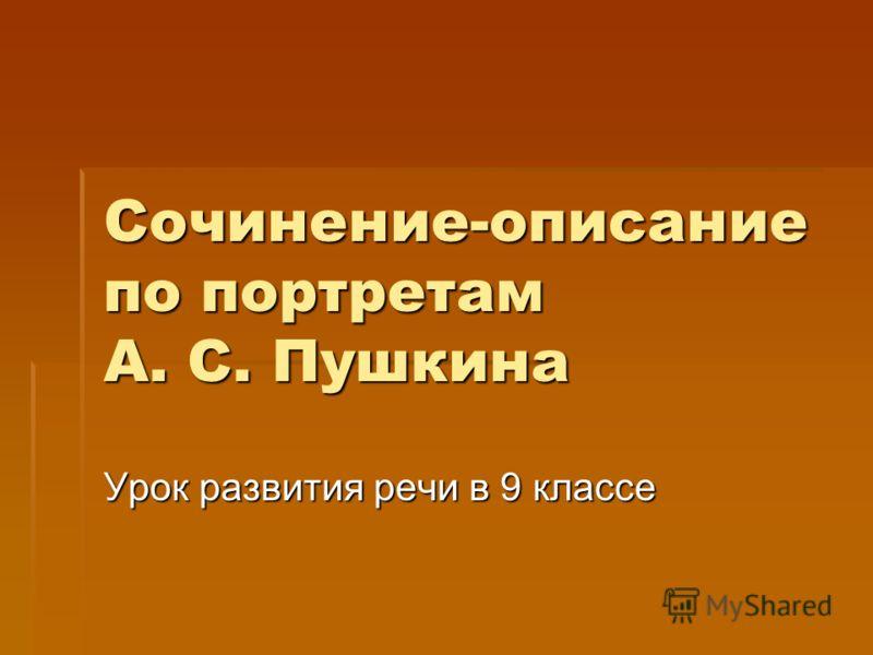 Сочинение-описание по портретам А. С. Пушкина Урок развития речи в 9 классе