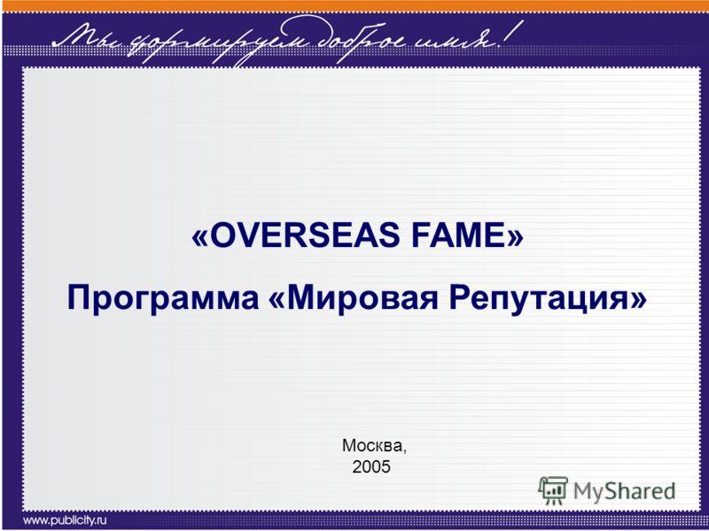 «OVERSEAS FAME» Программа «Мировая Репутация» Москва, 2005