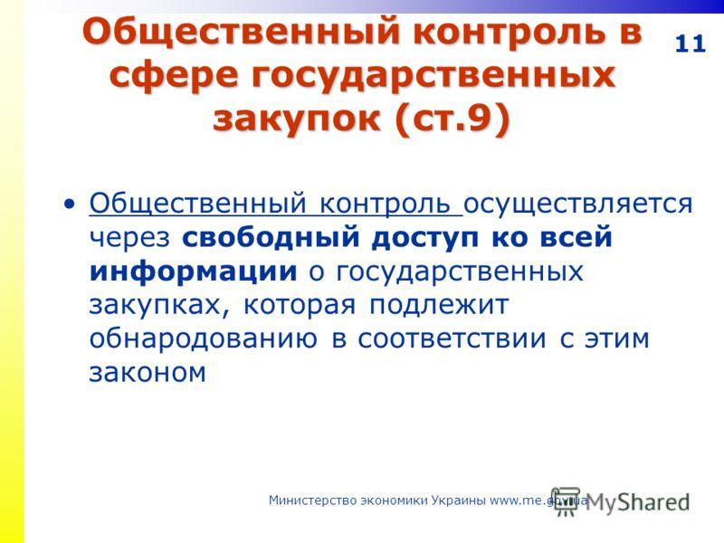 11 Общественный контроль в сфере государственных закупок (ст.9) Общественный контроль осуществляется через свободный доступ ко всей информации о государственных закупках, которая подлежит обнародованию в соответствии с этим законом Министерство эконо